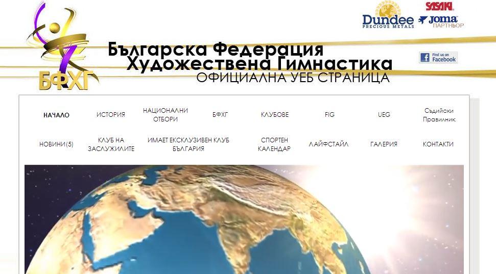 Българска федерация по художествена гимнастика | fbgr.org | Web Customization | SEO Optimization
