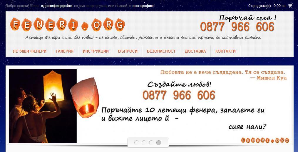 Китайски фенери | feneri.org | Web Design | SEO Optimization