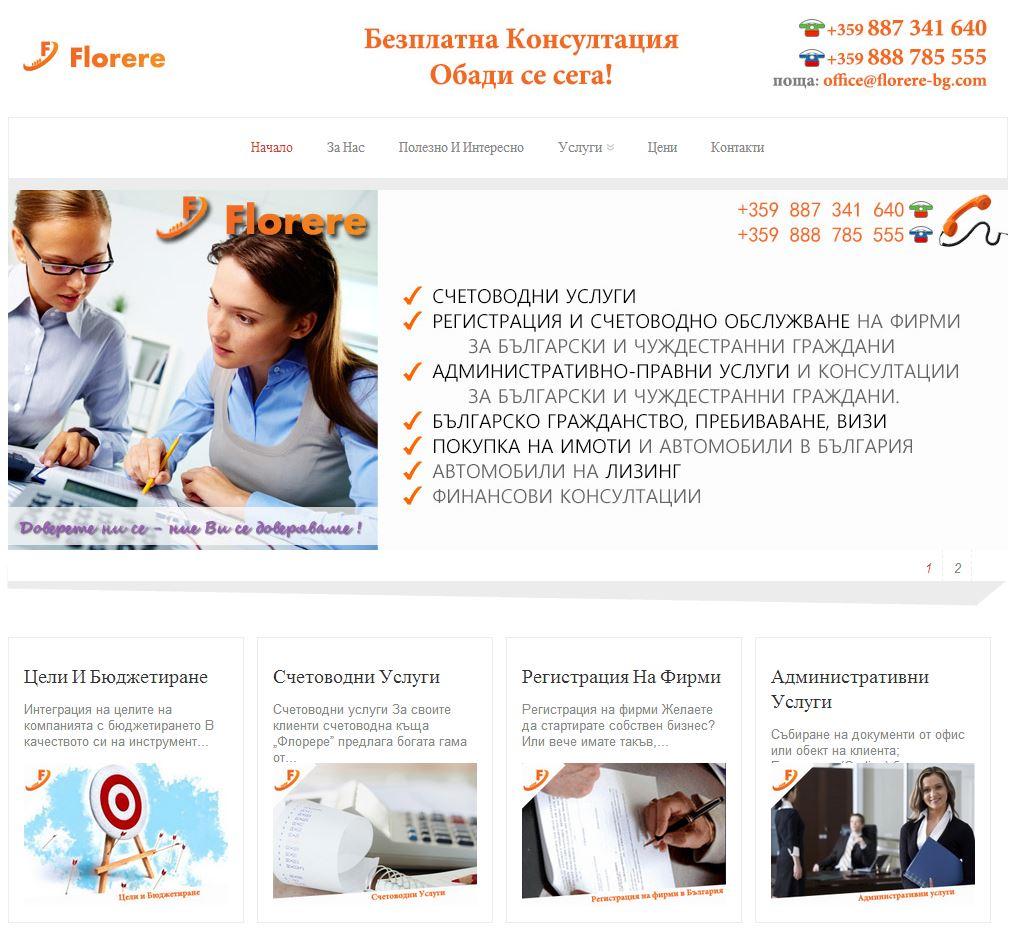 Florere | Florere-bg.com | Web Design | SEO