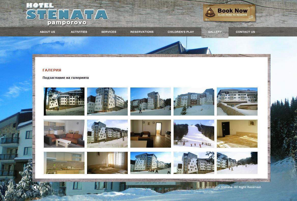 Хотел Стената | stenata.bg | Web Design