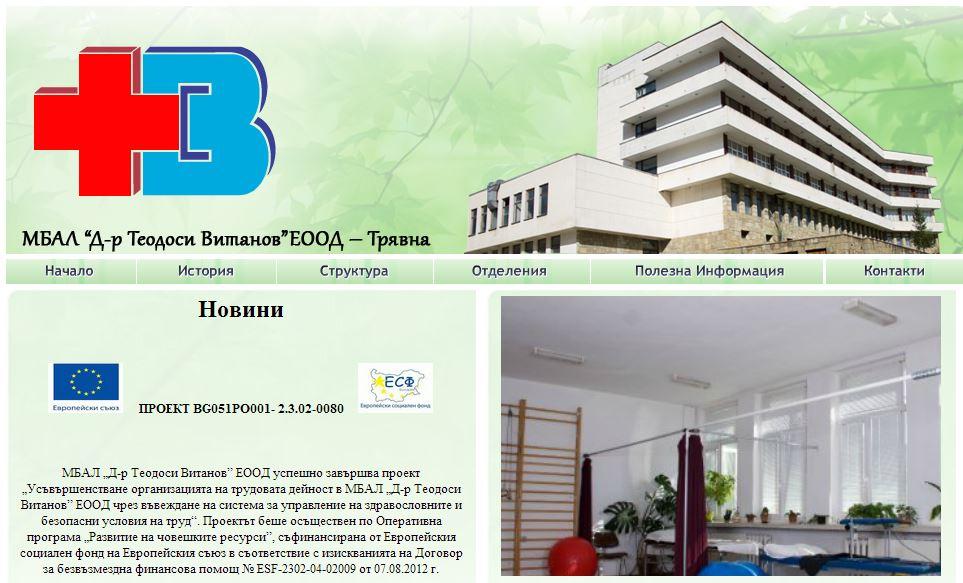 "МБАЛ ""Д-р Теодоси Витанов"" ЕООД | hospital-tryavna.com | Web Design"