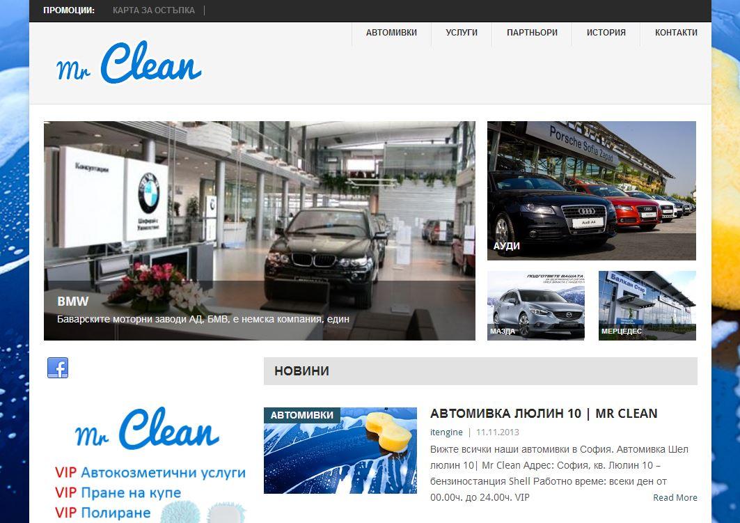 M-r Clean | mrclean-bg.com | Web Design | SEO Optimization