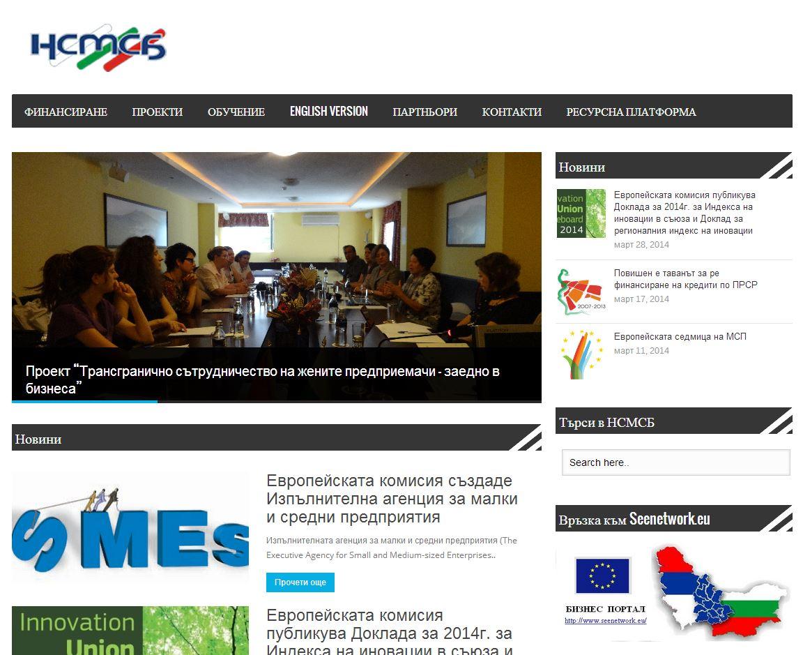 Национално сдружение за малък и среден бизнес | nasmb-bg.org | Web Design