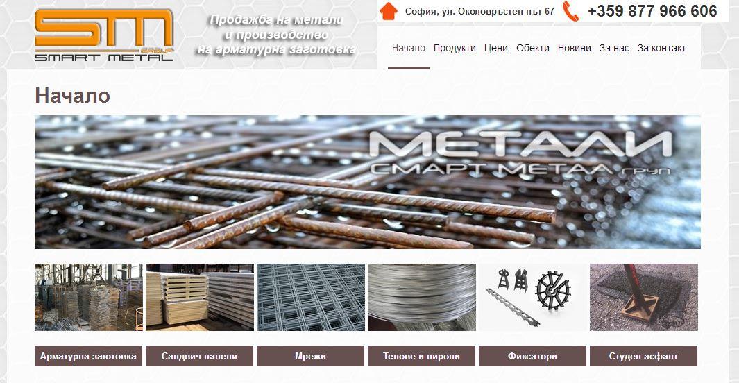 Смарт Метал Груп | smartmetalgroup.com | SEO Optimization