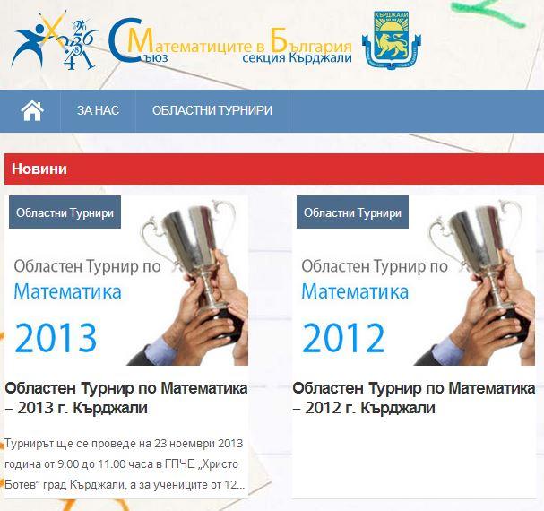 СМБ – Кърджали | smb-kj.com | Web Design