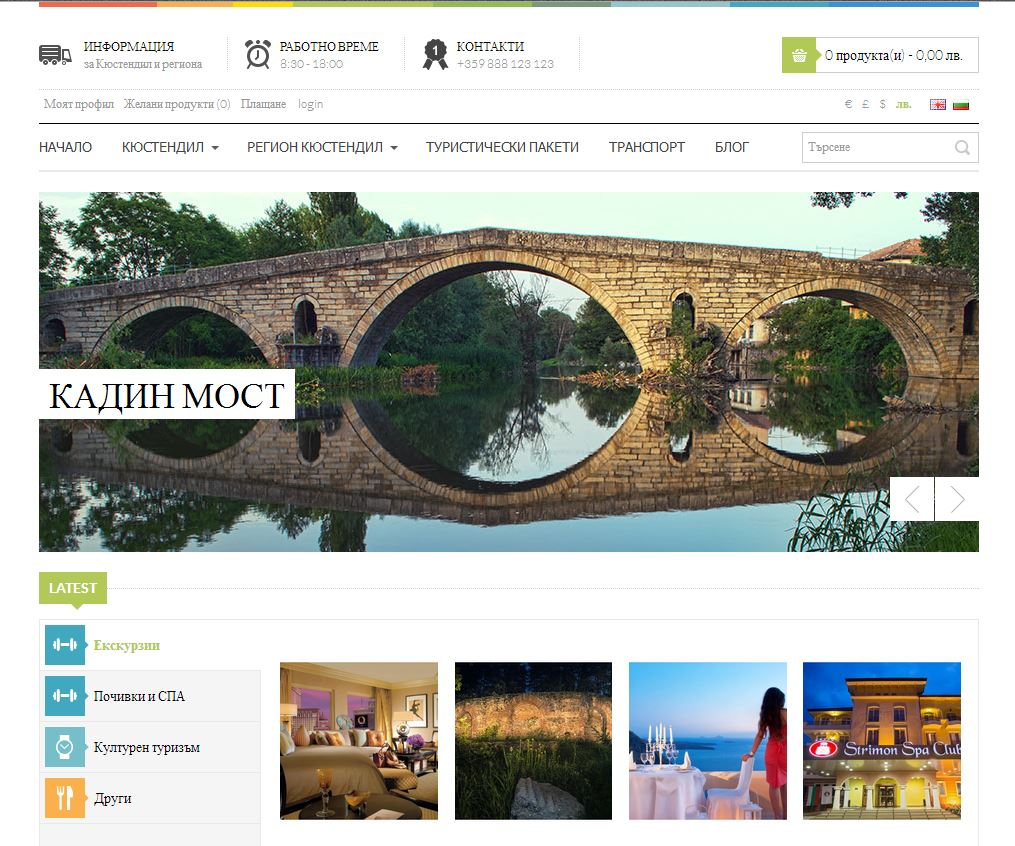 Туризъм в Кюстендил| tourism-kn.eu | Web Design  | SEO Optimization