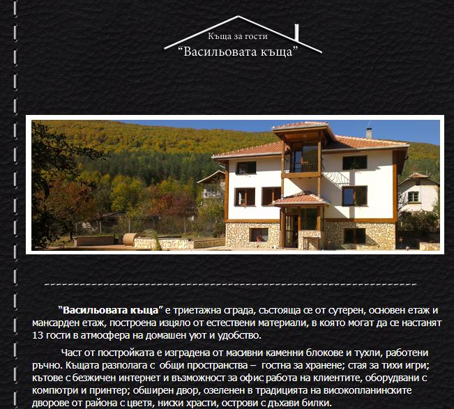 Васильовата къща | ginzibg.com | Web Design