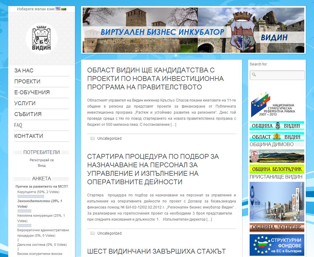 Бизнес Инкубатор – Видин| vbi-vidin.eu | Web Design | Business Incubator