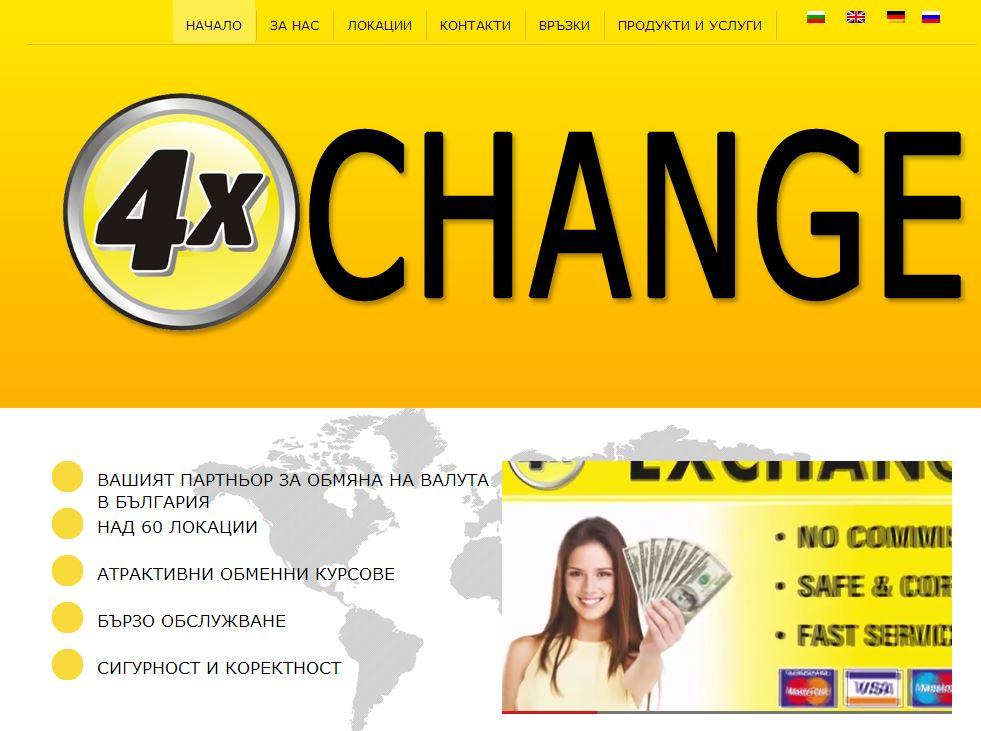 4XCHANGE| 4XCHANGE.COM | WEB DESIGN