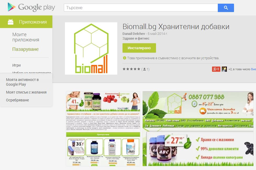 BioMall.bg Android App | Mobile Applications | SEO