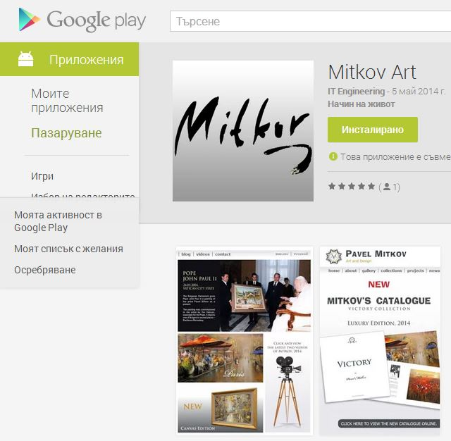 MITKOV.COM ANDROID APP | MOBILE APPLICATIONS | SEO