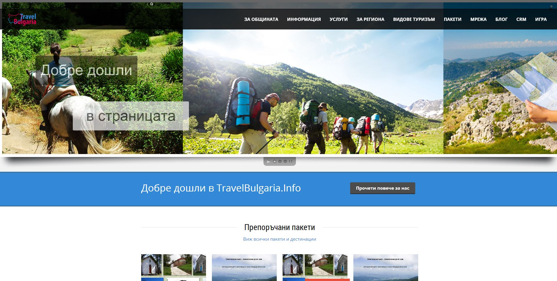 TRAVEL BULGARIA | TRAVELBULGARIA.INFO | WEB DESIGN | SEO OPTIMIZATION