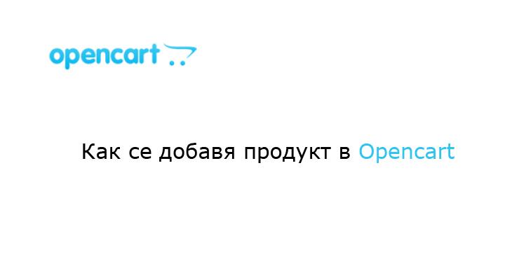 Как се добавя продукт в Opencart | SEO