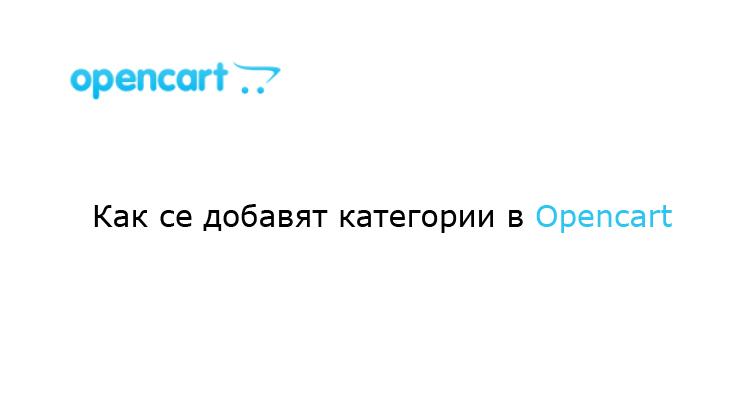 Как се добавя категория в Opencart | SEO