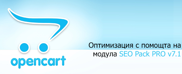 Оптимизация за Opencart – SEO Pack Pro 7.1 | SEO